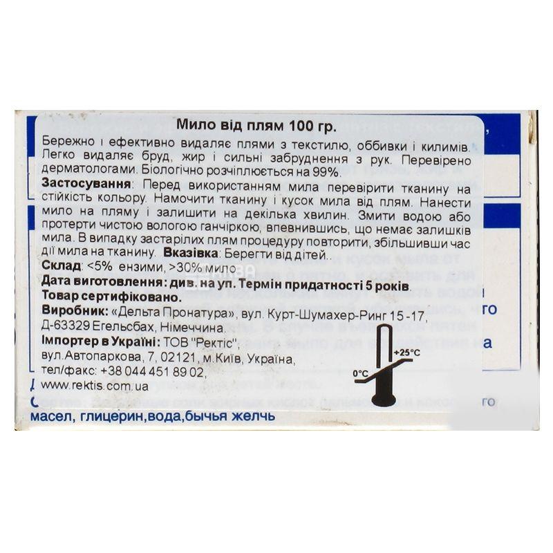 Dr. Beckmann, 100 г, Мыло от пятен, Для белья и мягких поверхностей, м/у