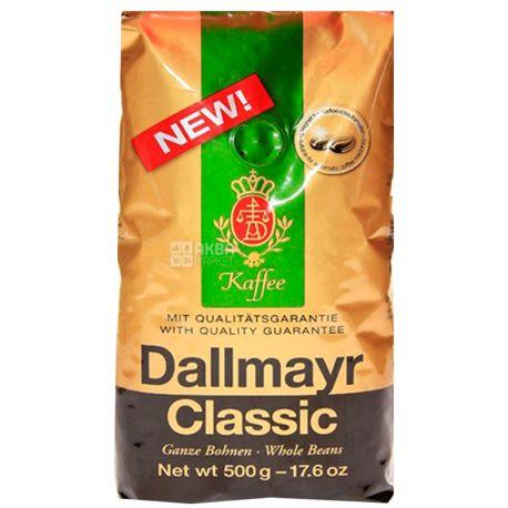 Dallmayr Classic, 500 г, Кофе в зернах Далмайер Классик