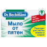 Dr. Beckmann, 100 g, Soap from stains, For linen and soft surfaces, m / s