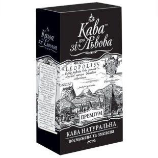 Кава зі Львова, Преміум, 225 г, Кава середньо-темного обсмаження, мелена
