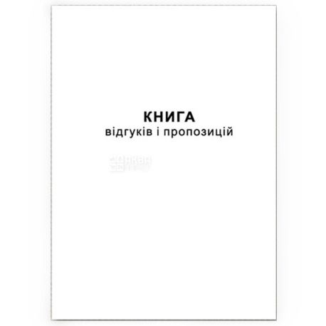 Книга відгуків і пропозицій, А5, 50 аркушів