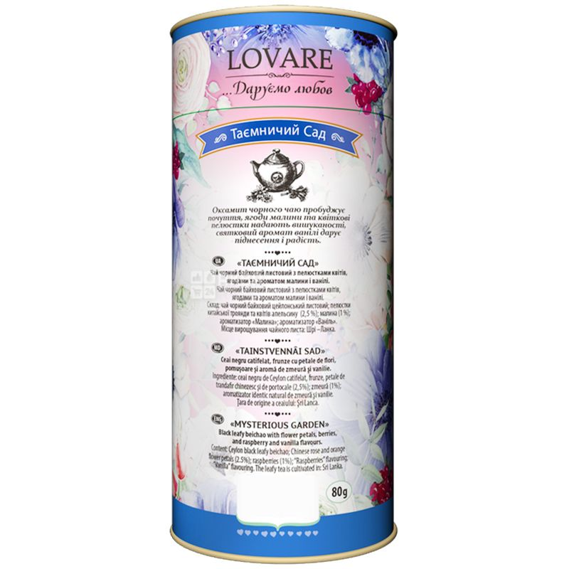 Lovare, Mysterious Garden, 80 г, Чай Ловара, Таємничий сад, Чорний, тубус