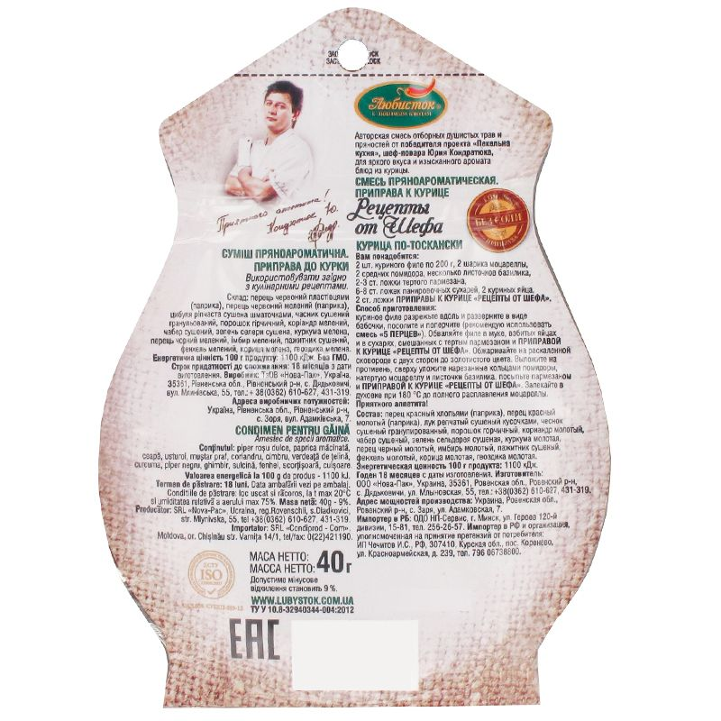 Любисток, 40 г, Приправа к курице, Рецепты от Шефа