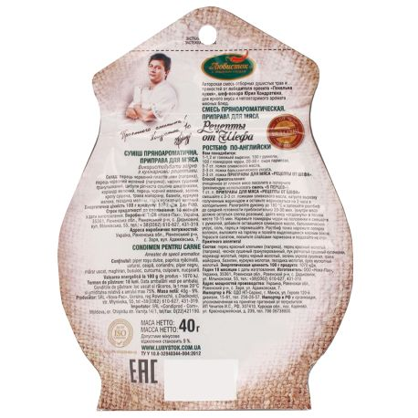 Любисток, 40 г, Приправа для м'яса, Рецепти від Шефа