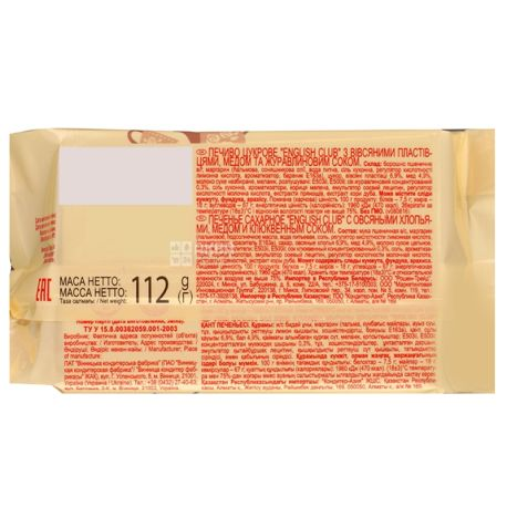 Roshen, 112 г, Печиво цукрове мед і журавлина, English club, м / у