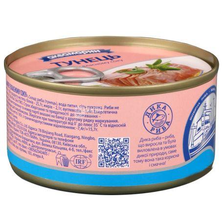 Аквамарин, 185 г, Філе тунця, В олії