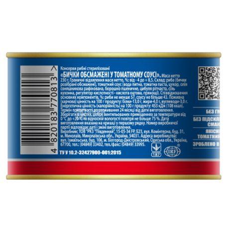 Aquamarine, 230 g, Steers, In tomato sauce