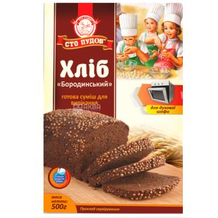One hundred pounds, 500 g, Blend, For baking, Borodinsky Bread