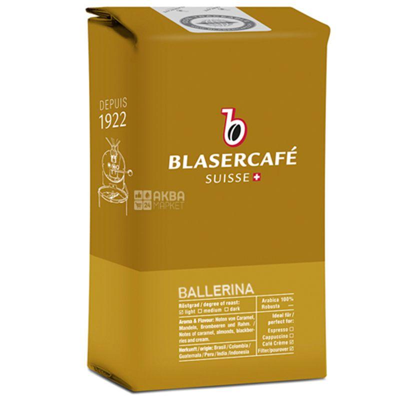BlaserCafe, Ballerina, 250 г, Кофе Блазер, Балерина, светлой обжарки, в зернах