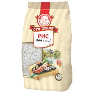 Сто пудов, 0,4 кг, Рис для суши, очищенный