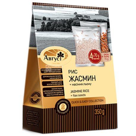 Август, 0,35 кг, Рис Жасмін в пакетах, 4 пак по 70 г+ пакет з насінням льону 70 г в подарунок