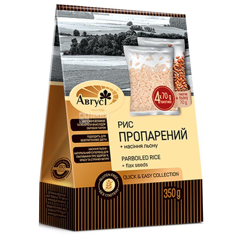 Август, 0,35 кг, Рис пропарений в пакетиках, 4 пак по 70 г + пакетик з насінням льону 70 г уподарунок