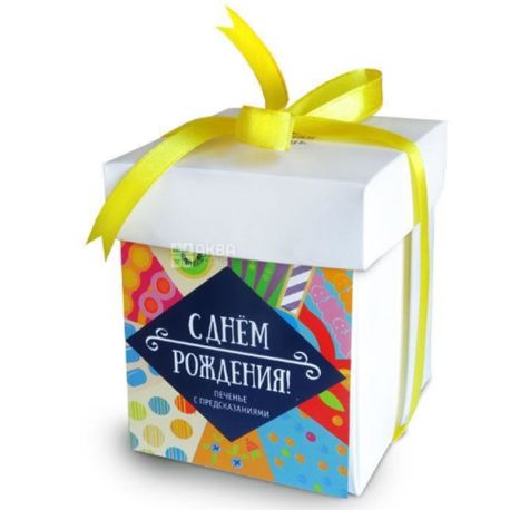 Вкусная помощь, 7 шт., Печенье с предсказаниями, С Днем рождения