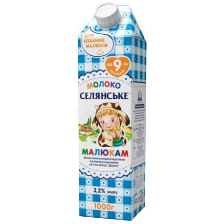 Селянське, 1000 г, 3,2%, Молоко, Детское, Ультрапастеризоване, Малюкам, От 9-ти месяцев