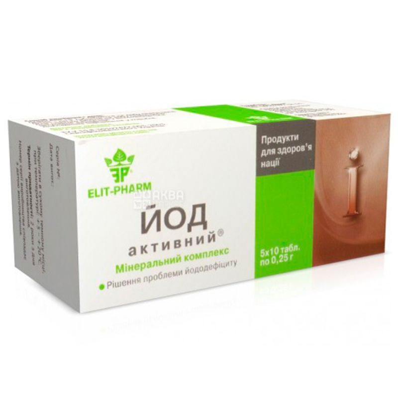ELIT-PHARM Йод активний, 50 піг. по 0,25 г, Для поліпшення і підтримки здоров'я