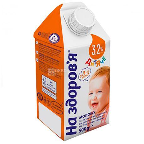 На Здоров'я, Упаковка 18 шт. по 0,5 л, 3,2%, Молоко, Дитяче