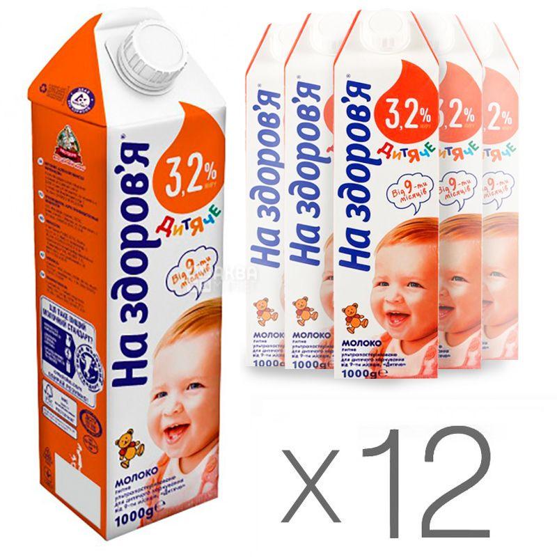 На Здоровье, Упаковка 12 шт. по 1 л, 3,2%, Молоко, Детское