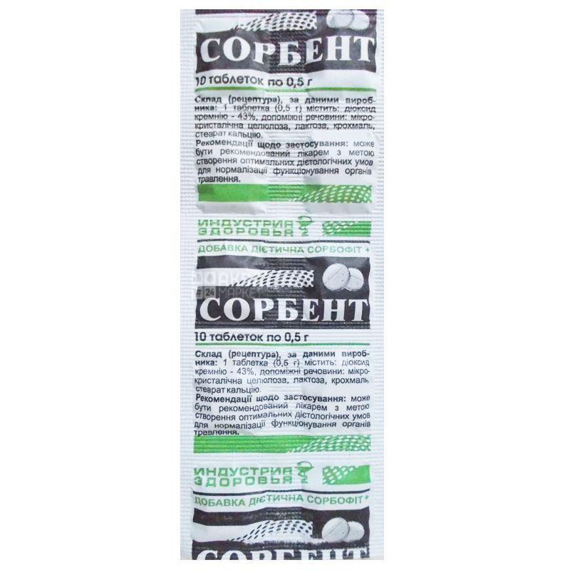 Фітобад Сорбофіт + сорбент, 10 піг. по 0,5 г, Дієтична добавка, Для нормалізації обміну речовин