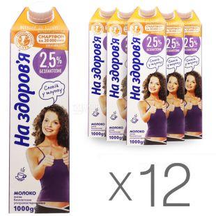 На Здоров'я, Упаковка 12 шт. по 1 л, 2,5% Молоко, Безлактозне