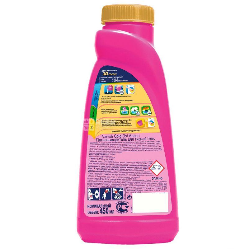 Vanish, 450 мл, Пятновыводитель жидкий для тканей, Gold Oxi Action, ПЭТ