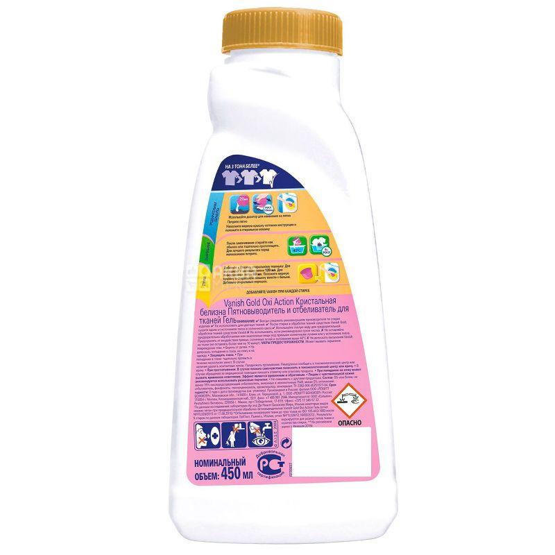 Vanish, Gold Oxi Action, 450 мл, Пятновыводитель для тканей, Кристальная белизна