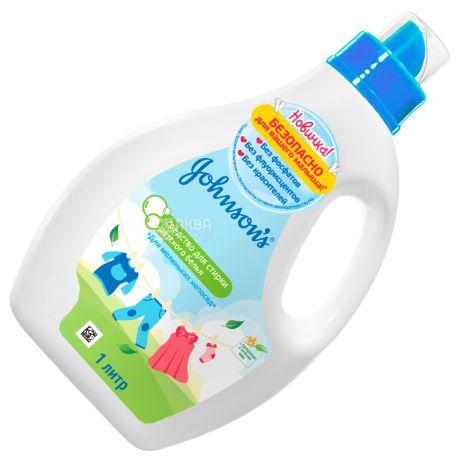 JOHNSON'S, 1 л, Засіб для прання дитячої білизни, Для маленьких непосидьків