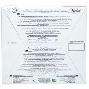 Nadin, Gift Pack 150 Pack, Tea Blend Black and Green