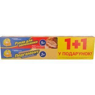 Фрекен бок, Набір, Рукав для запікання, 5м + Пергамент 2 м