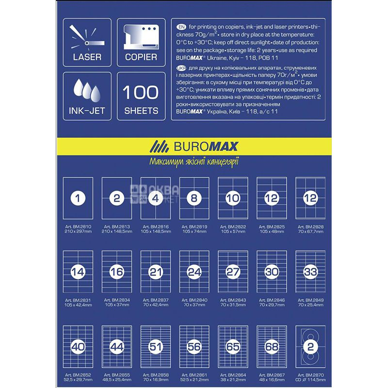 Buromax, 100 л., 56 етикеток, самоклеючі