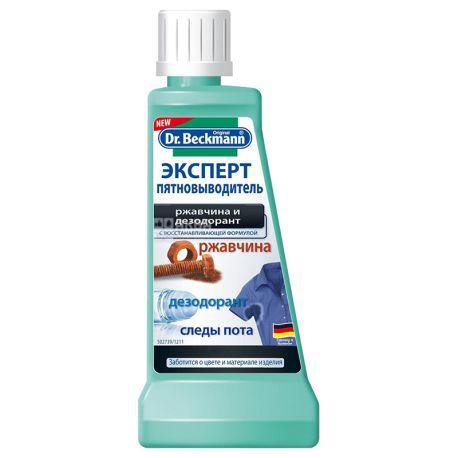 Dr.Beckmann, Пятновыводитель Эксперт: Ржавчина и дезодорант
