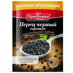Приправка, Перець чорний горошок, 50 г