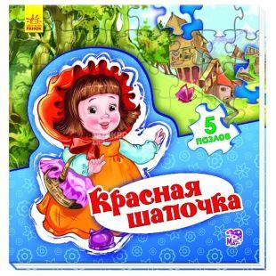 Ранок Книжка с пазлами, Мир сказки. Красная шапочка, 10 стр, картон