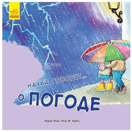 Ранок, пізнавальна література для дітей, серія Наука розповідає, книжко Про погоду, 38 стор, м'яка обкладинка