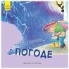 Ранок, познавательная литература для детей, серия Наука говорит, книга О погоде, 38 стр, мягкая обложка