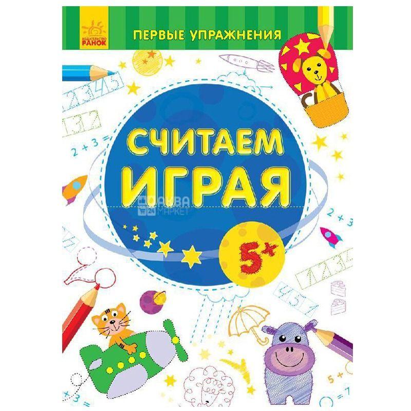 Ранок дитяча книжка Перші вправи, Рахуємо граючи 5+, 32 стор, м'яка обкладинка