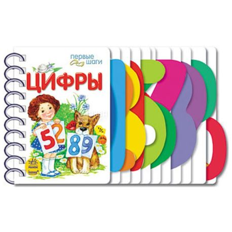 Ранок, Дитяча книга, Перші кроки: Цифри