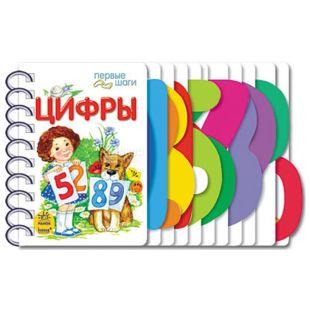 Ранок, Детская книга, Первые шаги: Цифры