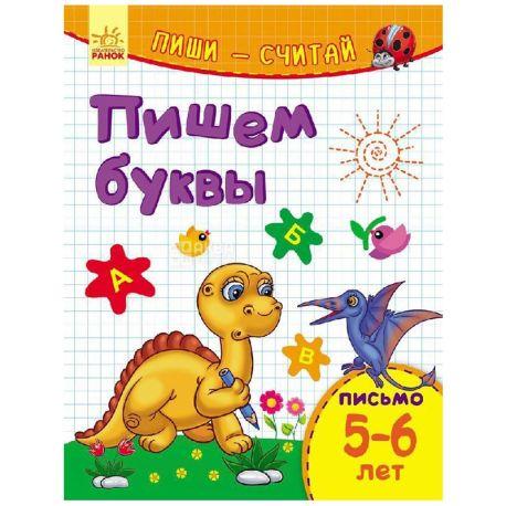 Ранок, Дитяча книга пиши-лічі, Пишемо букви, Письмо 5-6 років