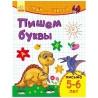 Ранок, Детская книга пиши-считай, Пишем буквы, Письмо 5-6 лет