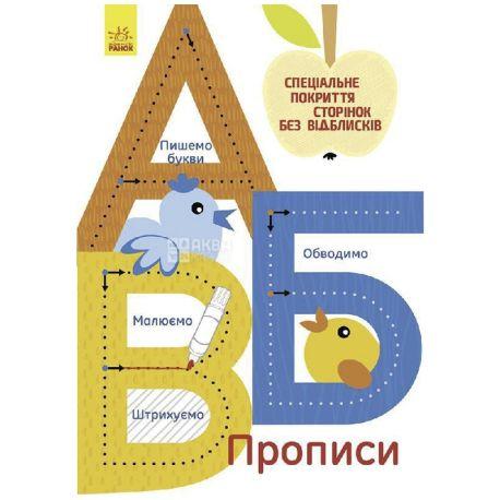 Ранок, Багаторазові Прописи: А, Б, В