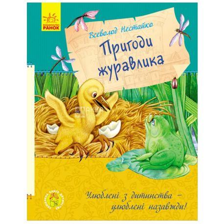 Ранок, Улюблена книга дитинства, Пригоди журавля