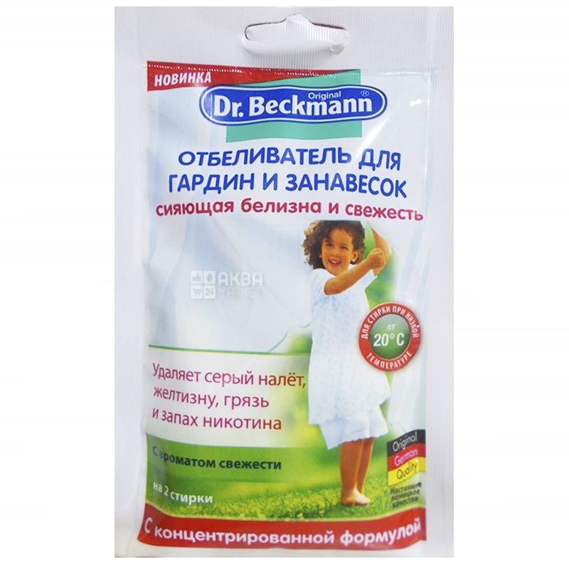 Dr. Beckmann, Отбеливатель для гардин и занавесок, 80 г, м/у