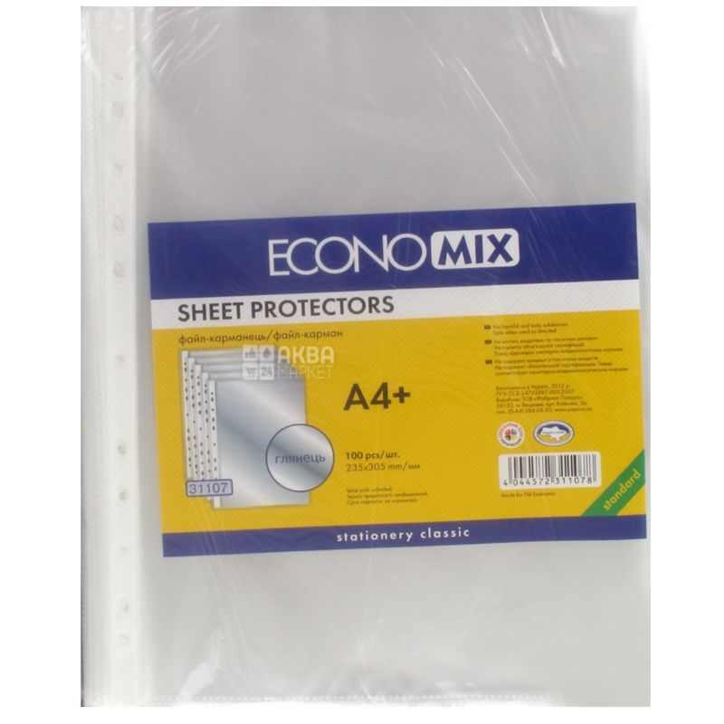 Economix Файл А4+, Матовый, 100 штук