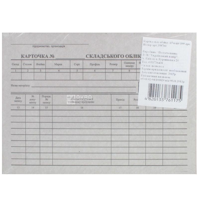 Карточка складского учета, формат А5, 100 шт