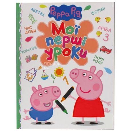 Перо Свинка Пеппа Мои первые уроки, книга для детей, 80 стр, твердый переплет