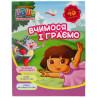 Перо Даша-путешественница Учимся и играем, детская развивающая книга, 16 стр, мягкий переплет.