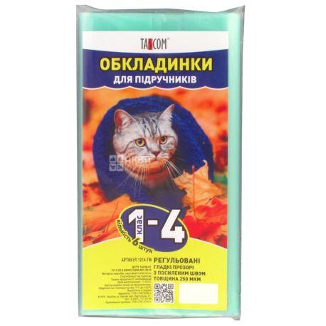 Tascom Комплект обложек для учебников 1-4 класс, 6шт