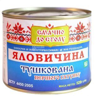 Этнические Мясники, 525 г, Говядина, Тушеная, Высшего сорта, ж/б