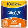 Always Ultra Normal Plus Гігієнічні прокладки, 50шт, м'яка упаковка
