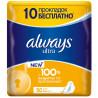 Always Ultra Light Гігієнічні прокладки, 50шт, м'яка упаковка